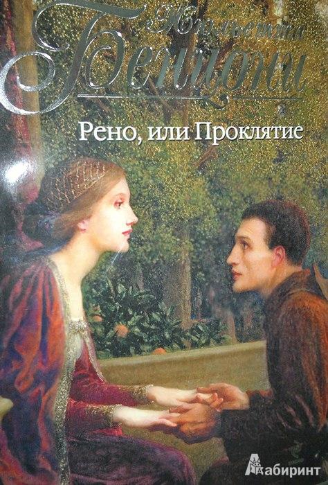 Иллюстрация 1 из 7 для Рено, или Проклятие - Жюльетта Бенцони   Лабиринт - книги. Источник: Леонид Сергеев