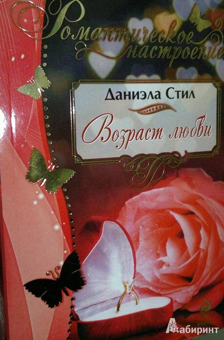 Иллюстрация 1 из 7 для Возраст любви - Даниэла Стил | Лабиринт - книги. Источник: Леонид Сергеев