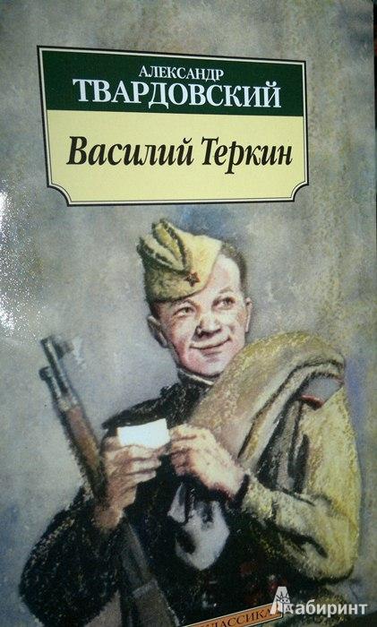 Иллюстрация 1 из 8 для Василий Теркин - Александр Твардовский   Лабиринт - книги. Источник: Леонид Сергеев