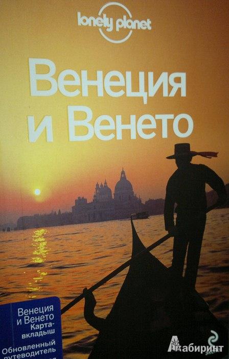 Иллюстрация 1 из 33 для Венеция и Венето - Бинг, Лэндон | Лабиринт - книги. Источник: Леонид Сергеев