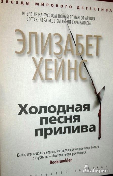ЭЛИЗАБЕТ ХЕЙНС ХОЛОДНАЯ ПЕСНЯ ПРИЛИВА СКАЧАТЬ БЕСПЛАТНО