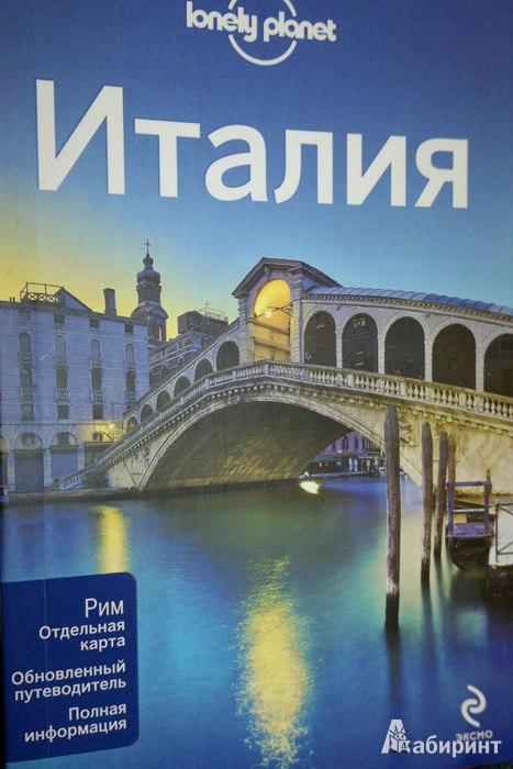 Иллюстрация 1 из 9 для Италия | Лабиринт - книги. Источник: Леонид Сергеев