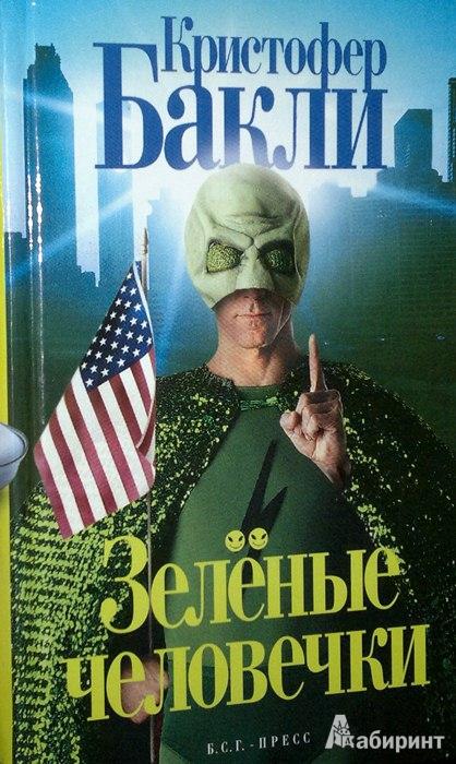 Иллюстрация 1 из 14 для Зеленые человечки: Роман - Кристофер Бакли   Лабиринт - книги. Источник: Леонид Сергеев