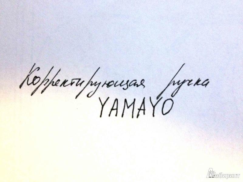 Иллюстрация 1 из 2 для Корректирующая ручка YM-307 с металлическим наконечником, 9 мл | Лабиринт - канцтовы. Источник: Mari2010