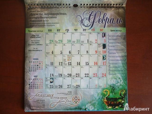 Лунный календарь диеты октябрь 2017 formavsemru