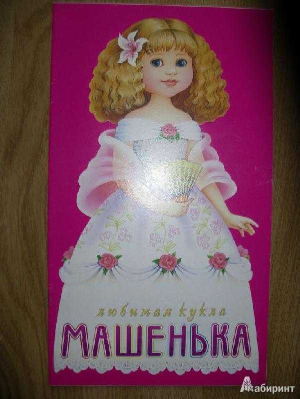 Иллюстрация 1 из 7 для Любимая кукла: Машенька   Лабиринт - игрушки. Источник: Мариста
