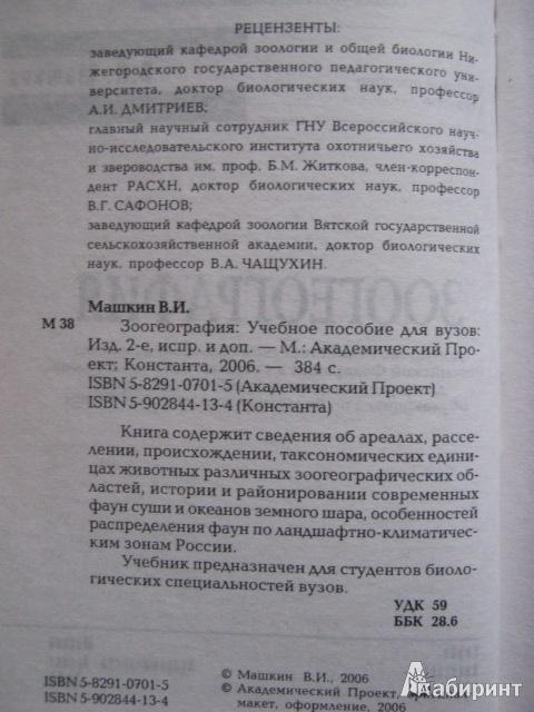 Машкин в.и.зоогеография учебное пособие книга