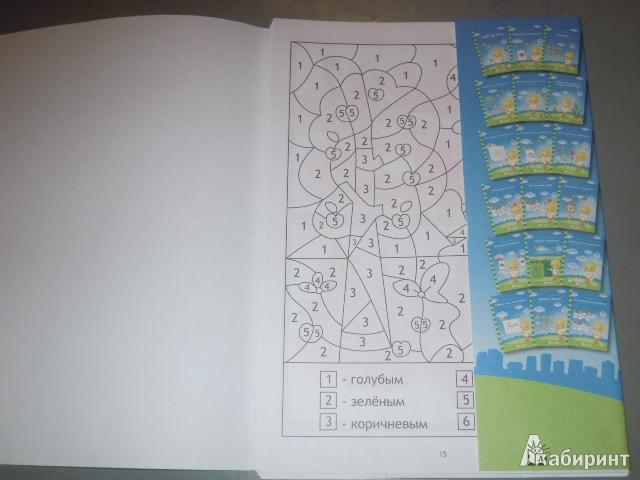 Иллюстрация 1 из 7 для Волшебство в картинках: Задания на развитие внимания, зрительное восприятие. Солнечные ступеньки | Лабиринт - книги. Источник: Iwolga