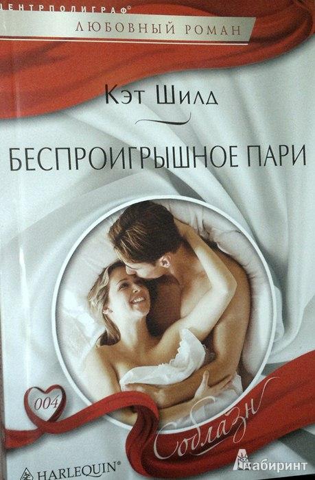 Иллюстрация 1 из 7 для Беспроигрышное пари - Кэт Шилд | Лабиринт - книги. Источник: Леонид Сергеев