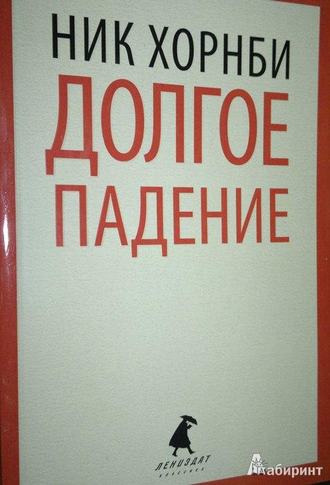 Иллюстрация 1 из 9 для Долгое падение - Ник Хорнби | Лабиринт - книги. Источник: Леонид Сергеев