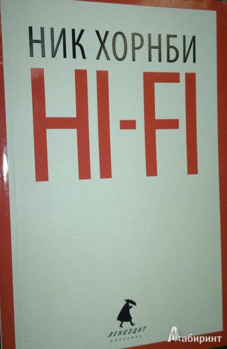Иллюстрация 1 из 8 для Hi-Fi - Ник Хорнби | Лабиринт - книги. Источник: Леонид Сергеев