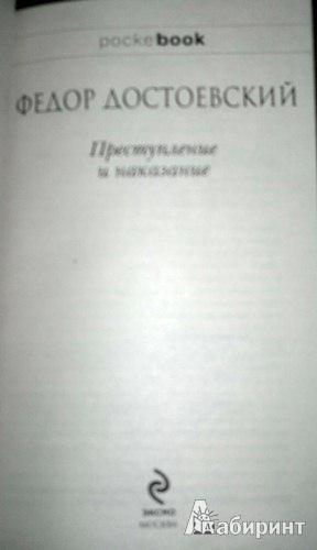 Иллюстрация 1 из 24 для Преступление и наказание - Федор Достоевский | Лабиринт - книги. Источник: Леонид Сергеев