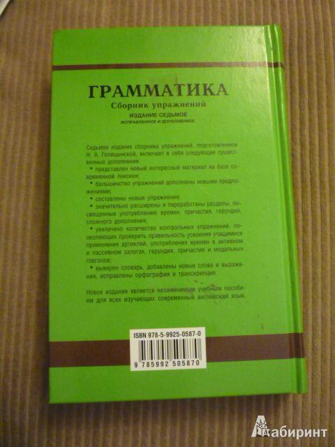 гдз голіцинський 4 видання