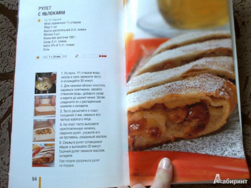 книга кулинарные рецепты с фотографиями пошагового приготовления