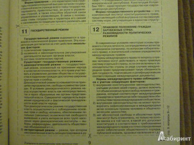 Вопросы стран праву конституционному шпаргалка зарубежных экзаменационные по