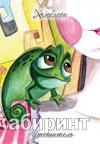 Иллюстрация 1 из 10 для Проективные сказочные карты - Олифирович, Малейчук | Лабиринт - книги. Источник: Тверских  Евгения