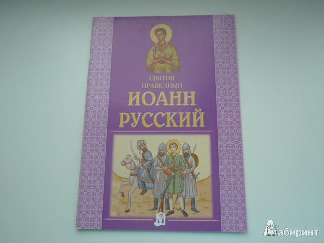 Иллюстрация 1 из 5 для Святой праведный Иоанн Русский | Лабиринт - книги. Источник: Nadezhda_S