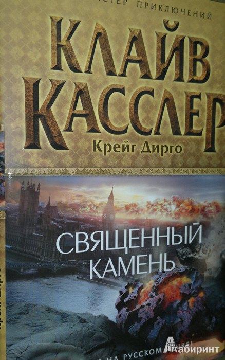 Иллюстрация 1 из 8 для Священный камень - Касслер, Дирго   Лабиринт - книги. Источник: Леонид Сергеев