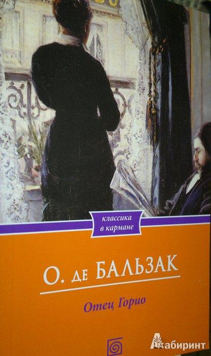 Иллюстрация 1 из 14 для Отец Горио - Оноре Бальзак | Лабиринт - книги. Источник: Леонид Сергеев