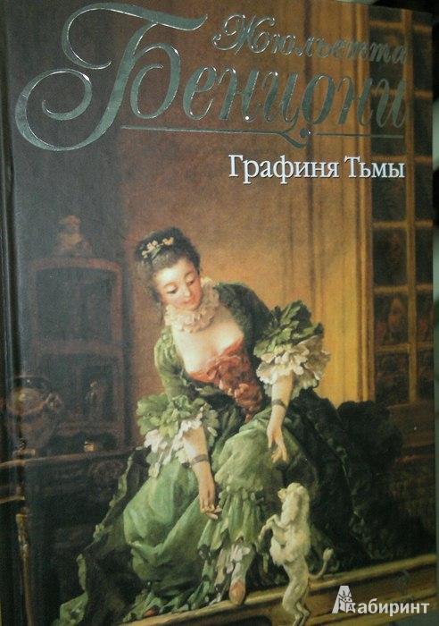 Иллюстрация 1 из 6 для Графиня Тьмы - Жюльетта Бенцони   Лабиринт - книги. Источник: Леонид Сергеев