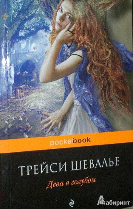 Иллюстрация 1 из 7 для Дева в голубом - Трейси Шевалье | Лабиринт - книги. Источник: Леонид Сергеев