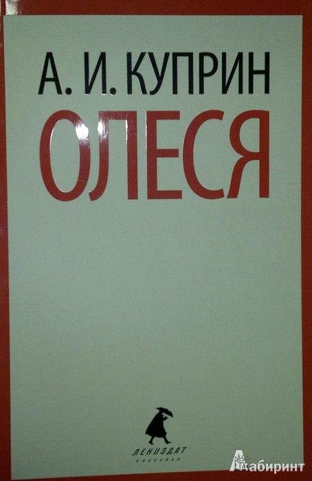 Иллюстрация 1 из 6 для Олеся - Александр Куприн | Лабиринт - книги. Источник: Леонид Сергеев