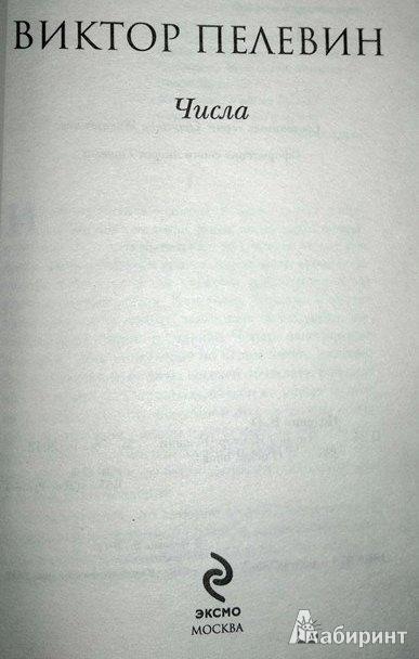 Иллюстрация 1 из 5 для Числа - Виктор Пелевин | Лабиринт - книги. Источник: Леонид Сергеев