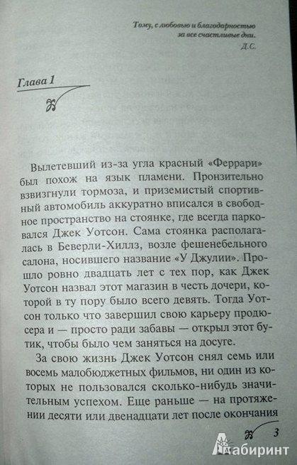 Иллюстрация 1 из 4 для Возраст любви - Даниэла Стил   Лабиринт - книги. Источник: Леонид Сергеев