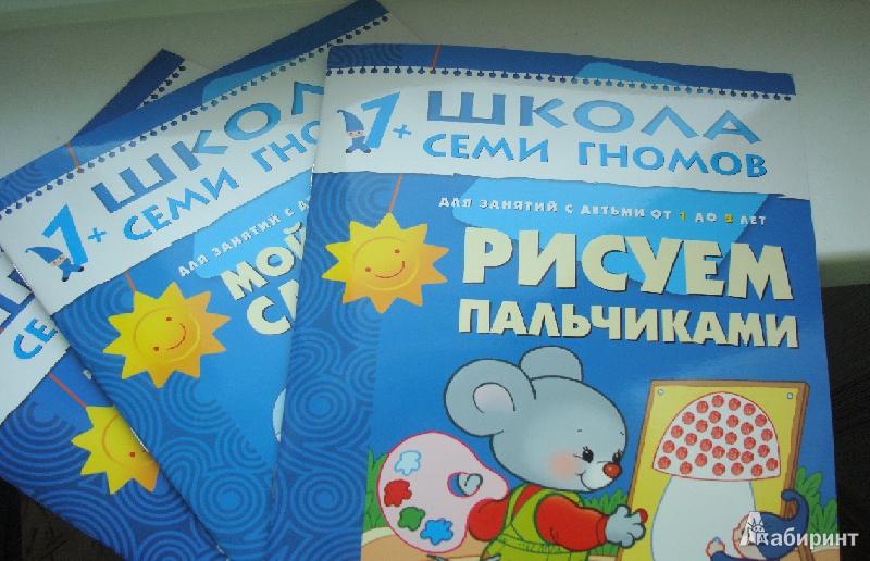 Иллюстрация 1 из 35 для Полный годовой курс. Для занятий с детьми от 1 года до 2 лет. 12 книг с картонными вкладками | Лабиринт - книги. Источник: Семенова  Роза Искандеровна