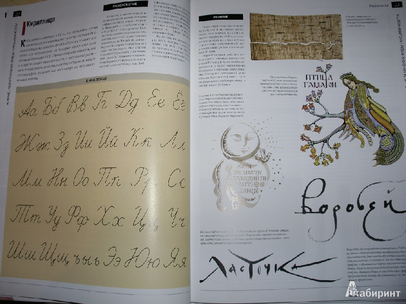Иллюстрация 1 из 15 для Все о технике: Каллиграфия   Лабиринт - книги. Источник: Tiger.