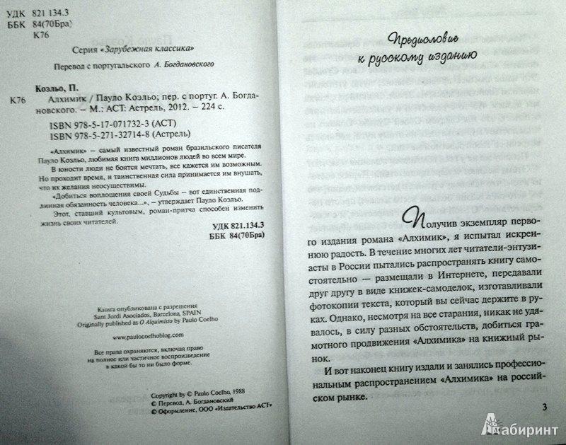 КОЛИЧЕСТВО СТРАНИЦ КНИГА АЛХИМИК ПАУЛО КОЭЛЬО СКАЧАТЬ БЕСПЛАТНО
