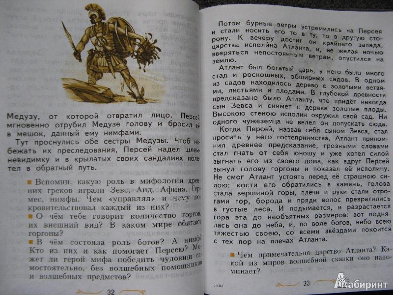 Решебник Литературы 3 Класс Свиридова