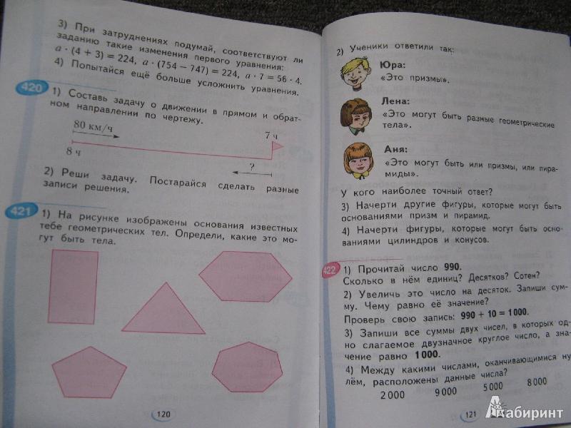 Аргинская 1 Класс Решебник 2 Часть