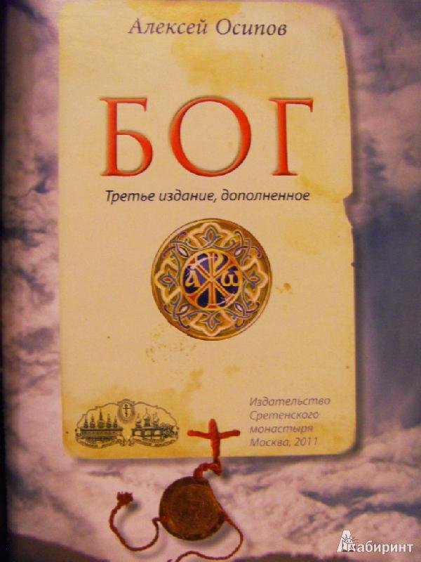 Иллюстрация 1 из 7 для Бог - Алексей Осипов | Лабиринт - книги. Источник: ChaveZ