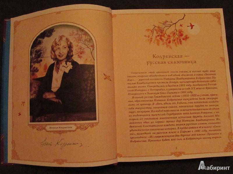 Иллюстрация 1 из 30 для Глобусный человечек - Наталья Кодрянская   Лабиринт - книги. Источник: mute