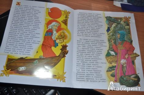 Иллюстрация 1 из 6 для Сказка о рыбаке и рыбке - Александр Пушкин | Лабиринт - книги. Источник: Жуковина алена александровна