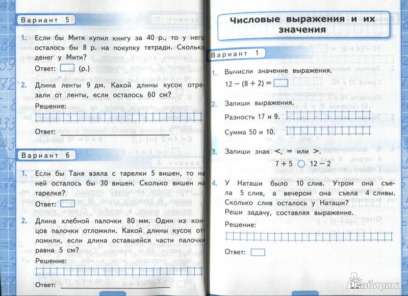 Котрольные по фгос по математике 1-2 классы