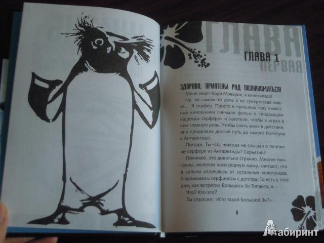 Иллюстрация 1 из 12 для Жизнь и приключения Коди Мэверика - Сьюзан Хорман | Лабиринт - книги. Источник: Iwolga