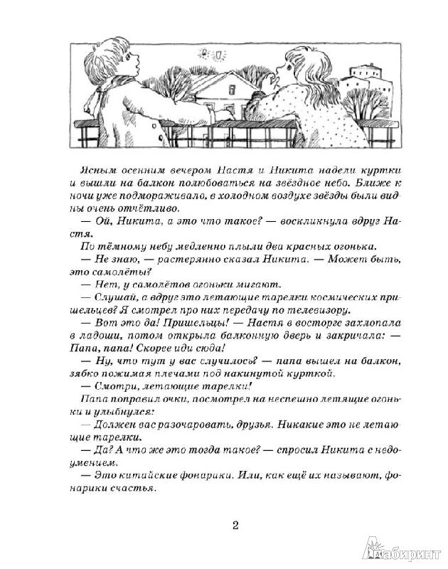 Иллюстрация 1 из 30 для Воздушный почтальон - Олег Корниенко | Лабиринт - книги. Источник: Юта