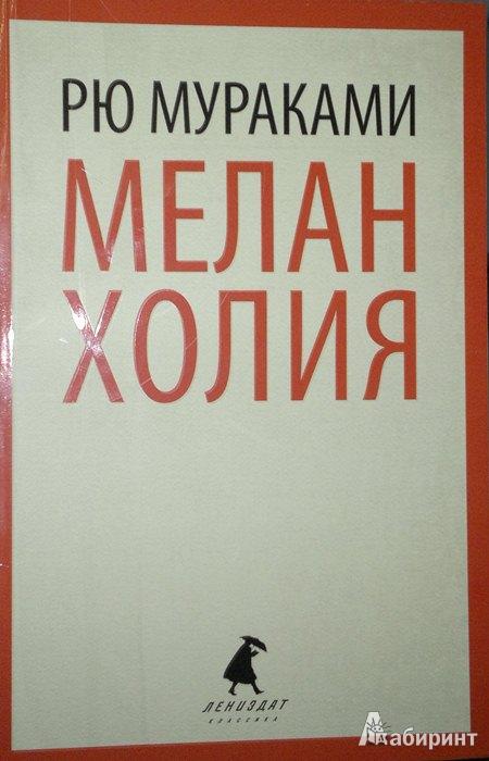 Иллюстрация 1 из 6 для Меланхолия - Рю Мураками | Лабиринт - книги. Источник: Леонид Сергеев