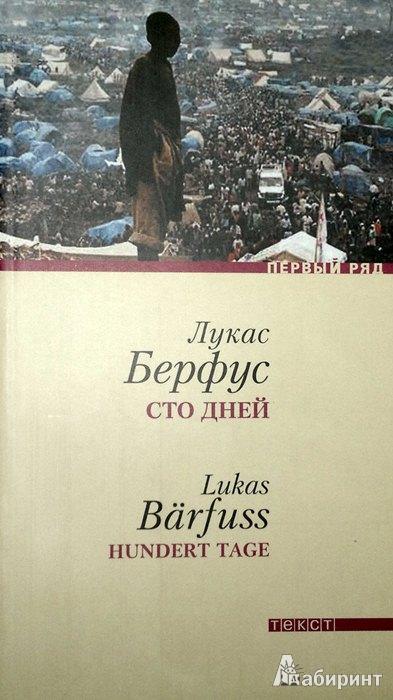 Иллюстрация 1 из 8 для Сто дней - Лукас Берфус | Лабиринт - книги. Источник: Леонид Сергеев