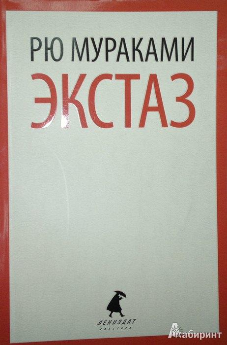 Иллюстрация 1 из 6 для Экстаз - Рю Мураками | Лабиринт - книги. Источник: Леонид Сергеев