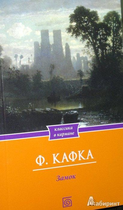 Иллюстрация 1 из 12 для Замок - Франц Кафка   Лабиринт - книги. Источник: Леонид Сергеев