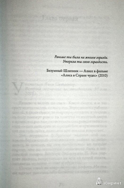Иллюстрация 1 из 18 для Время моей жизни - Сесилия Ахерн   Лабиринт - книги. Источник: Леонид Сергеев