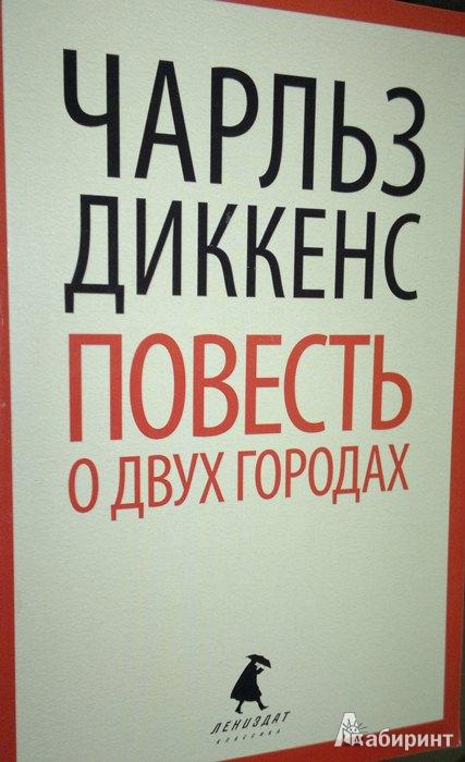 Иллюстрация 1 из 18 для Повесть о двух городах - Чарльз Диккенс | Лабиринт - книги. Источник: Леонид Сергеев