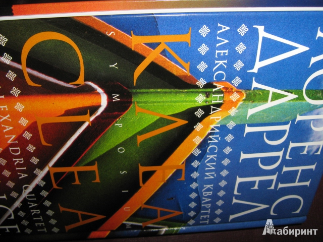 Иллюстрация 1 из 11 для Александрийский квартет: Клеа. Роман - Лоренс Даррел | Лабиринт - книги. Источник: Finese