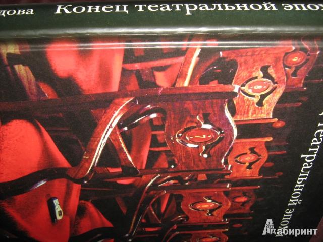 Иллюстрация 1 из 6 для Конец театральной эпохи - Марина Давыдова   Лабиринт - книги. Источник: Finese