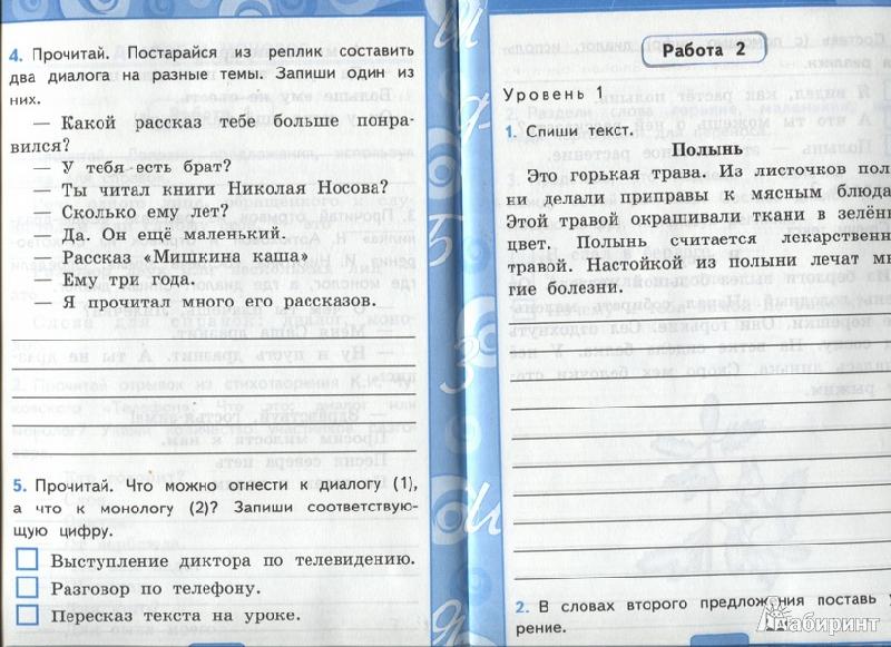 Тесты по русскому языку 2 класс 2 четверть школа россии к учебнику канакиной