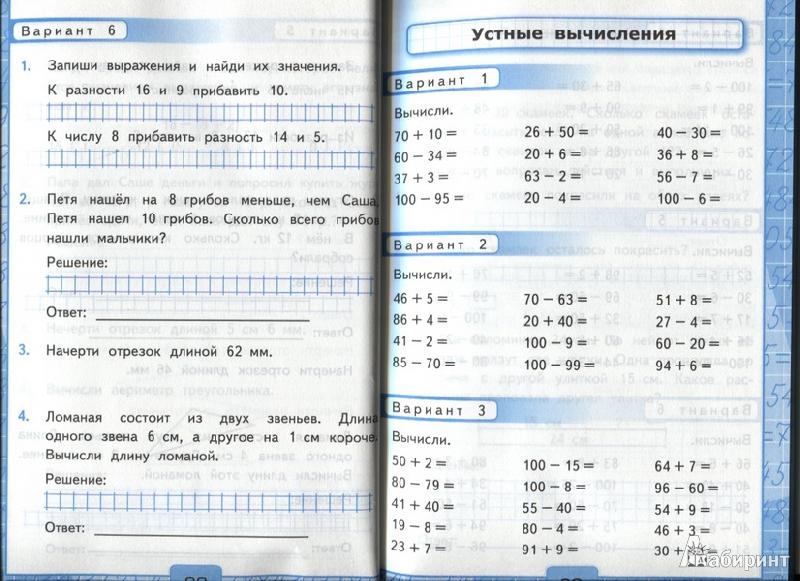 контрольные работа по математике 6 класс дорофеев