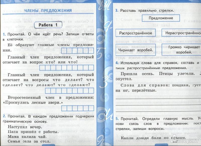 Иллюстрация из для Контрольные работы по русскому языку  Иллюстрация 5 из 8 для Контрольные работы по русскому языку 2 класс Ч